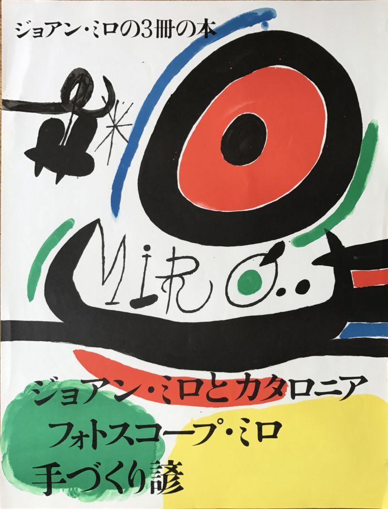 Keine Technische Miró - Affiche pour l' exposition de 3 livres de Joan Miro a Osaka: Joan Miro y Catalunya, Les Esencias de la Terra et Ma de Proverbis