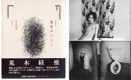 Illustriertes Buch Araki - PHOTO-THEATER : TOKYO ELEGY 1967-1972 (1981)